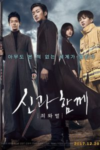 Poster Along with the Gods: The Two Worlds