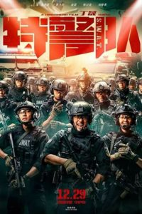 Poster S.W.A.T