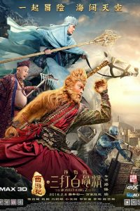 Poster The Monkey King 2: The Legend Begins
