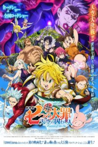 Poster The Seven Deadly Sins the Movie: Prisoners of the Sky