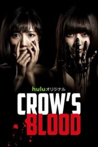 Poster Crow's Blood