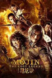 Poster Mojin: The Lost Legend